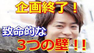 嵐・櫻井翔「私はお忍び旅行から一度離れます」 「99.9─刑事専門弁護士...