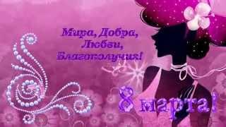 Футаж 8 марта мира, добра, любви, благополучия! / footage spring
