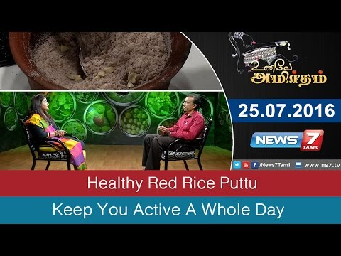 Unave Amirtham - Healthy Red Rice Puttu Keep You Active A Whole Day | News7 Tamil