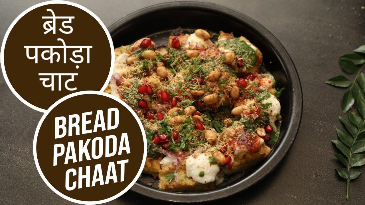 ब्रेड पकोड़ा चाट | Bread Pakoda Chaat | Sanjeev Kapoor Khazana