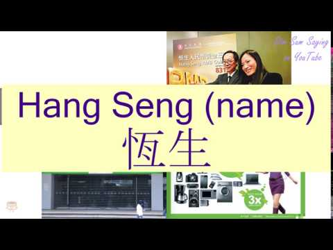 """HANG SENG (NAME)"" in Cantonese (恆生) - Flashcard"