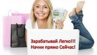 Как заработать в интернете с QwertyPay - шоковая правда!(, 2014-05-02T04:42:43.000Z)