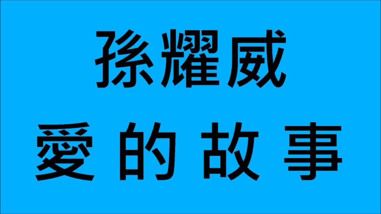 孫耀威-愛的故事上集 (HD)