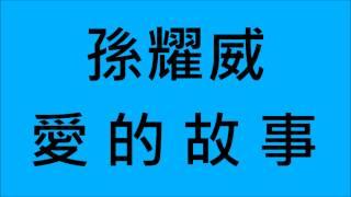 Gambar cover 孫耀威-愛的故事上集 (HD)