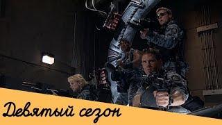Сериал Звёздные врата: SG-1 - коротко о девятом сезоне