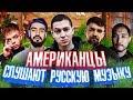 Американцы Слушают Русскую Музыку 40 OXXXYMIRON, Feduk & Элджей, MIYAGI, СКРИПТОНИТ, БАСТА, PHARAOH