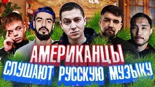 Download Американцы Слушают Русскую Музыку #40 OXXXYMIRON, Feduk & Элджей, MIYAGI, СКРИПТОНИТ, БАСТА, PHARAOH Mp3 and Videos