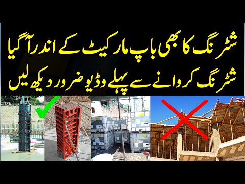 Shuttering in Pakistan - Roof Shuttering work in Pakistan - Personal Home - House construction