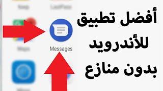 Google Messages | امسح تطبيق الرسائل في جهازك الآن واستبدله ب تطبيق جوجل للرسائل screenshot 1