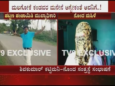 Bellary: Woman Alleges Sexual Harassment by Town Panchayath Chief Officer