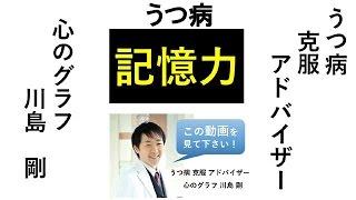 川島 剛 の ブログ http://kokoronograph.com/blog/ □ うつ病で、記憶力...