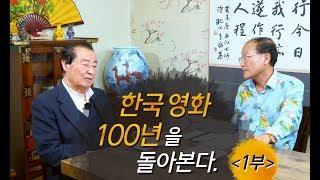 [단디해라]한국영화 100년을 돌아본다, '영화인 이해룡을 만나다'