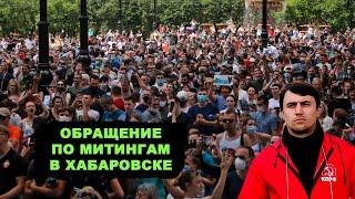Заявление в думе по митингам в Хабаровске