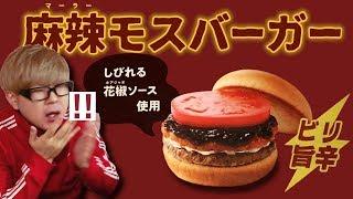 【モス】しびれる旨辛🔥🔥麻辣モスバーガーを食べてみた!【痛い】