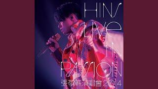 430 穿梭機 Hins Live In Passion 張敬軒演唱會 2014