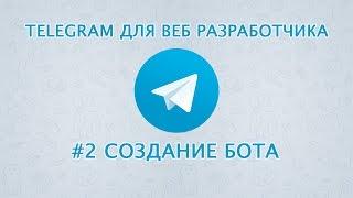 Telegram для веб разработчика. Создание собственного бота. Уроки веб разработки от ProDevZone