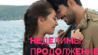 Неделимы(продолжение).K💔N.