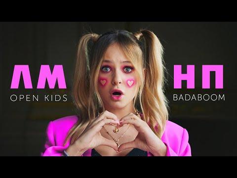 Open Kids Feat. BadaBoom — ЛМНП (Official Video)