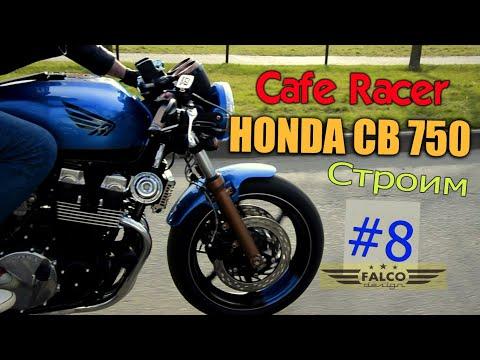 HONDA CB 750 Строим Cafe Racer #8. Финальная сборка. Первый запуск.