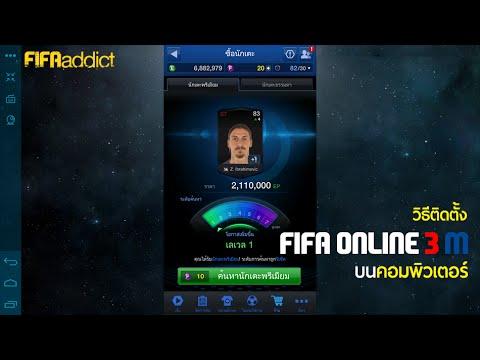 [FOM] วิธีติดตั้ง FIFA Online 3 M บนคอมพิวเตอร์ (Droid4X)