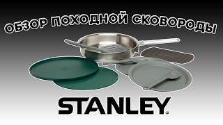 Обзор походной сковородки STANLEY Adventure