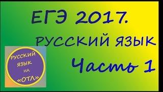 ЕГЭ 2017. Русский язык. Часть 1 №1-2. Работа с текстом.