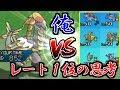 俺 vs レート一位の思考【ポケモンUSUM/ウルトラサン・ウルトラムーン】