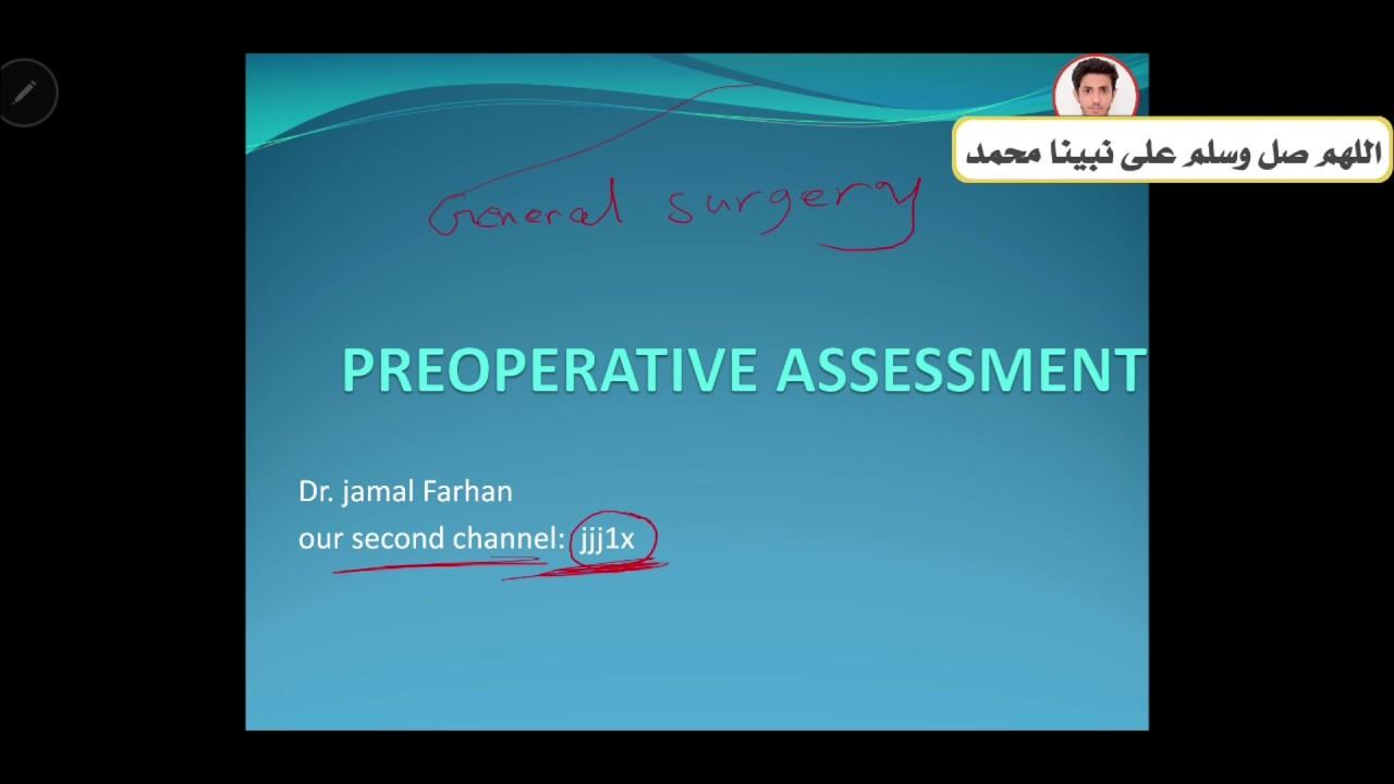General Surgery الجراحة العامة_ pre_operative assessment all #Generalsurgery