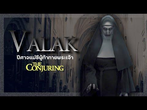ผีแม่ชี จากตำนานสู่ The Conjuring Universe l ประวัติ Valak ผีแม่ชีที่กล้าท้าทายพระเจ้า l🚀ROCKETstr.