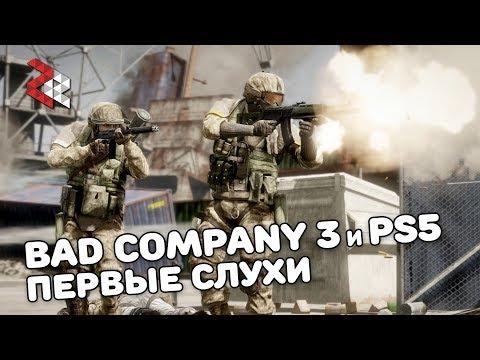BAD COMPANY 3 - ПЕРВЫЕ СЛУХИ (перезалив)
