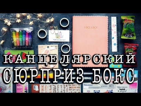 Канцелярский СЮРПРИЗ БОКС + Заполняем смэшбук вместе!