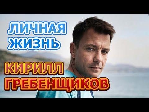 Кирилл Гребенщиков - биография, личная жизнь, жена, дети. Актер сериала Заступники (2020)