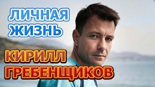 Кирилл Гребенщиков - биография, личная жизнь, жена, дети. Актер сериала Тест на беременность 2 сезон