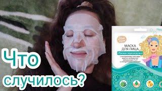 Тестирую маску для лица Skin tune Полная перезагрузка Впечатления от маски Skin tune