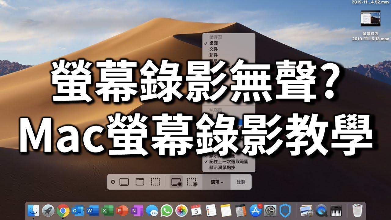 Mac 螢幕錄影無聲? Mac Screening Recording 教學 - YouTube