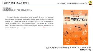 英文読解講座(基礎編):原因と結果による展開【演習2】