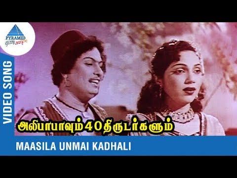 Classic Love Song | Masila Unmai Kathale Video Song | MGR | Bhanumathi | அலிபாபாவும் 40 திருடர்களும்