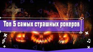 ТОП-5 САМЫХ СТРАШНЫХ РОКЕРОВ   HALLOWEEN
