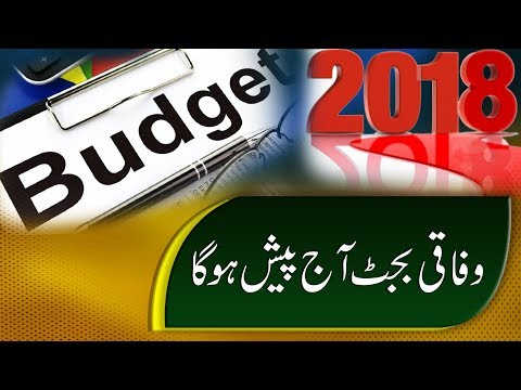 CapitalTV; Federal Budget 2018-19 To Be Presented Today