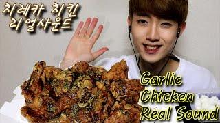 asmr 먹방 bhc 치레카 치킨 리얼사운드 노토킹 korean garlic chicken eating mukbang social eating show no talking