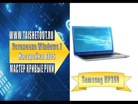 Установка Windows 7 на Samsung NP350 / Install Windows 7 On Samsung NP350