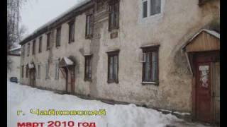 Русские трущобы.