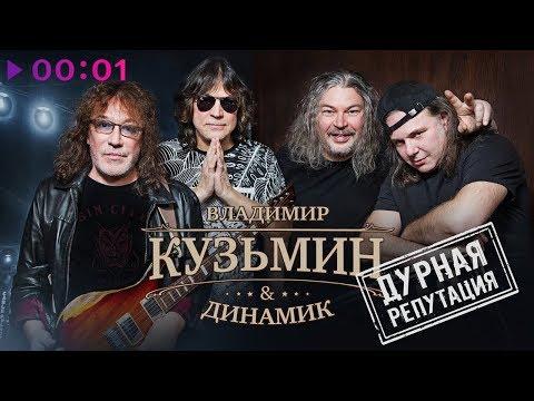 Владимир Кузьмин & Динамик - Дурная репутация | Альбом | 2019