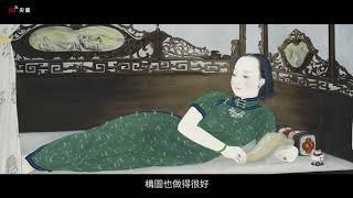 聲動美術館:台灣著名女畫家陳進
