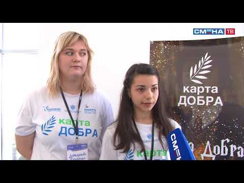 Презентация проектов на программе «Карта добра» во Всероссийском детском центре «Смена»