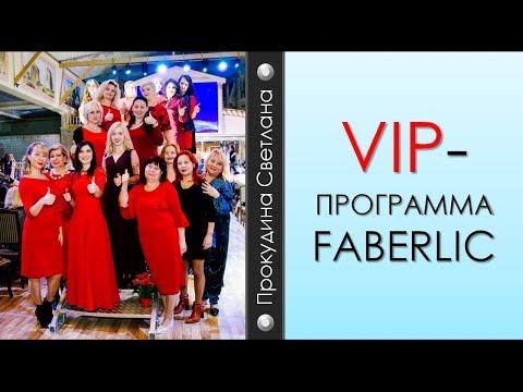 VIP-ПРОГРАММА FABERLIC 8 минут