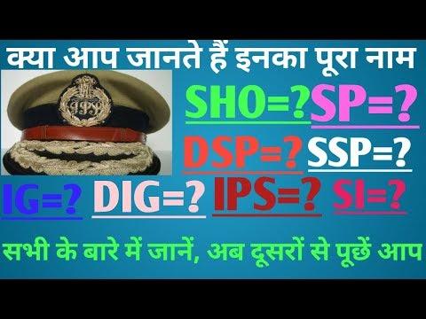 SHO, SP, SSP,