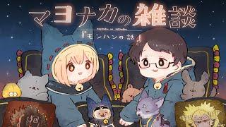【ひろゆ~と牛沢と】モンハンの話【マヨナカの雑談】