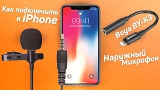 Как подключить к телефону Iphone наружный микрофон ? Boya BY-K3