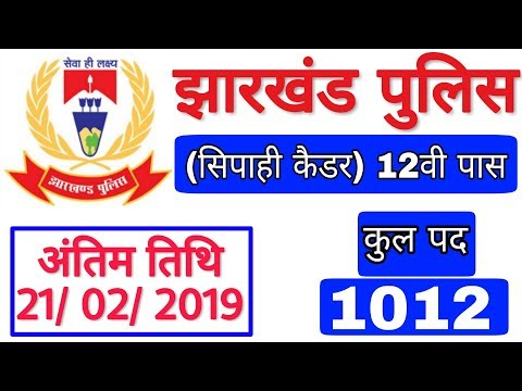 Jharkhand Police Special Branch Constable (Close Cadre) Recruitment 12th Pas by RT